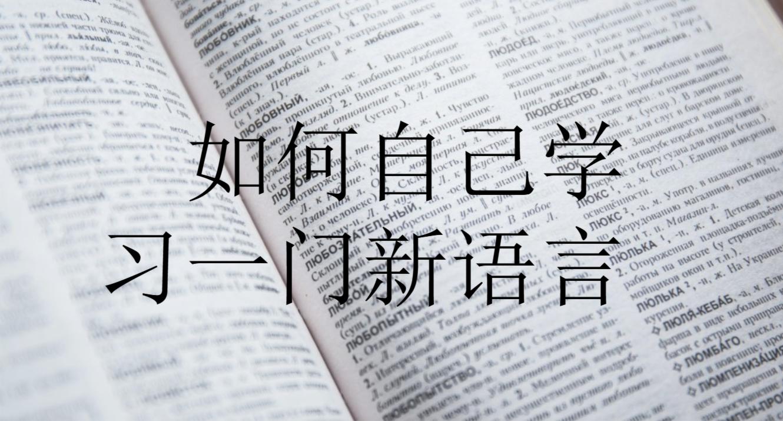 学习新语言的好处