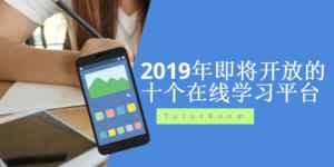 在线学习平台2019